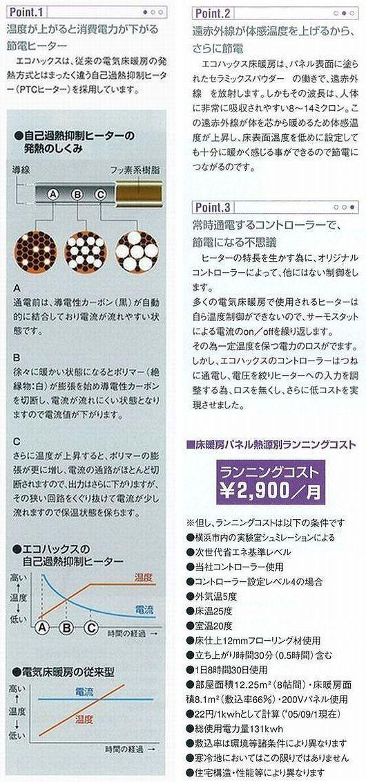 yukadanbou01_03